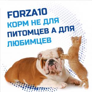 Forza10 корм не для питомцев, а для любимцев!