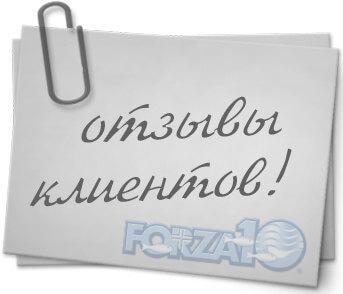 Отзывы о корме Forza 10