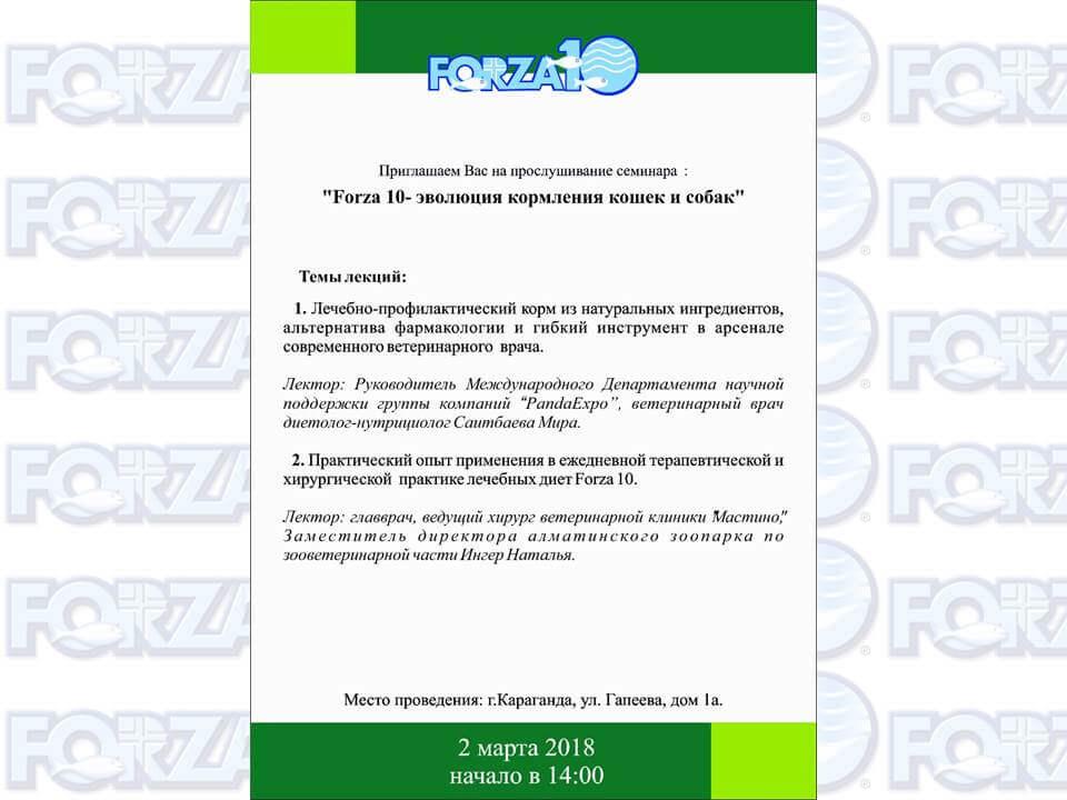 Семинар в г. Караганда «Forza 10 - эволюция кормления кошек и собак»