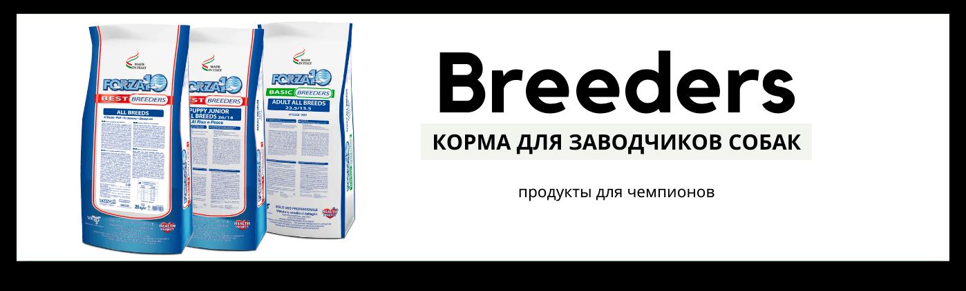 Баннер линии Forza 10 Breeders для собак