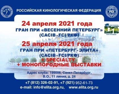 Международные выставки собак Санкт-Петербург 2021