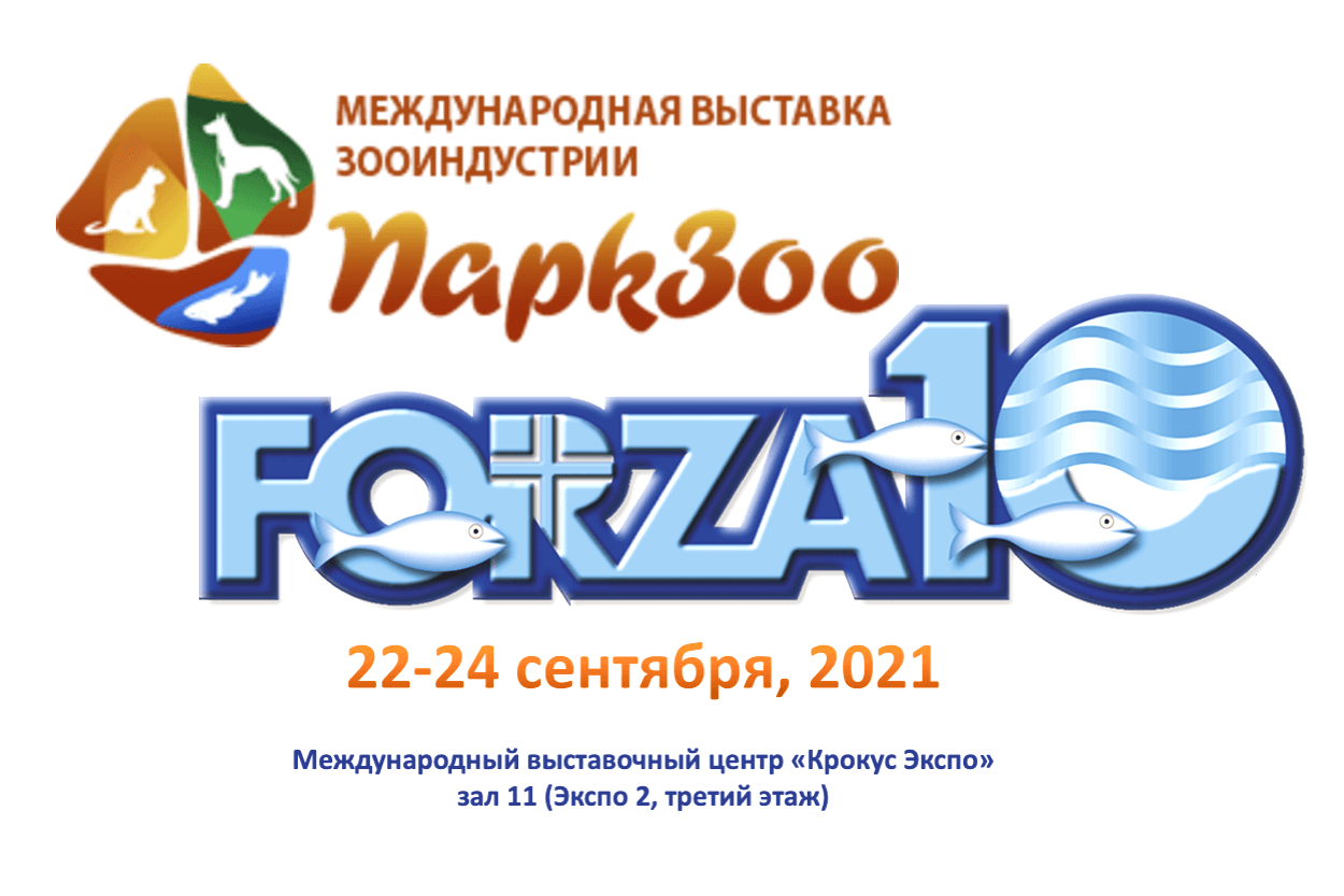Приглашение на выставку «ПаркЗоо 2021»